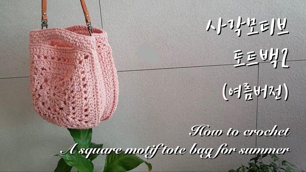 [ENG](코바늘가방)(초보용)사각모티브 토트백2(여름버전)/How to crochet a square motif tote bag2 for summer(for beginner)