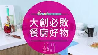 【廚房特輯】大創必敗餐廚好物 | DAISO聰明生活家