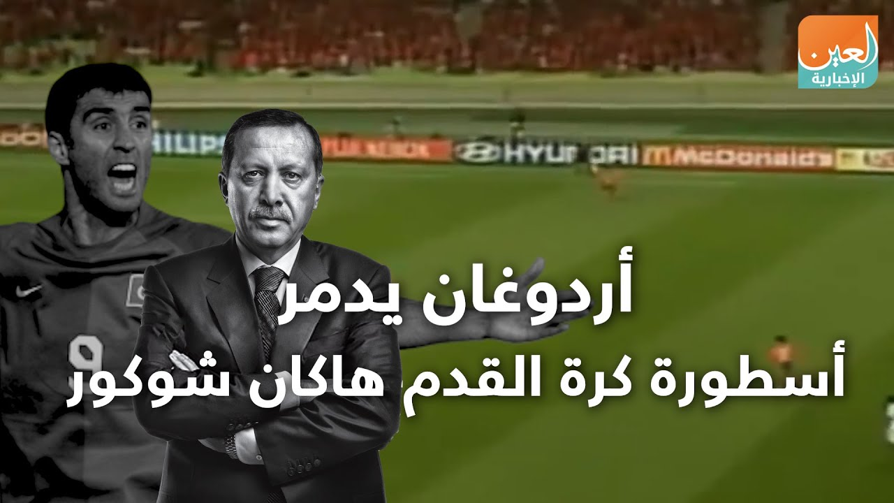 Photo of أردوغان يدمر أسطورة كرة القدم هاكان شوكور – الرياضة