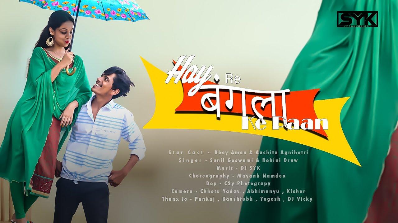 New Cg song Hay Re Bangla Ke Paan | Kochai Ke Paan | B Boy Aman & Aashita Agnihotri | DJ SYK
