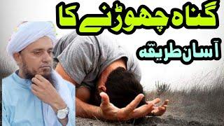 Gambar cover Guna chorne ka asan tarika , Mufti Tariq Masood