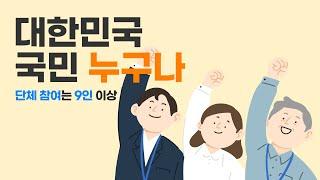 제19회 대한민국 서당문화한마당