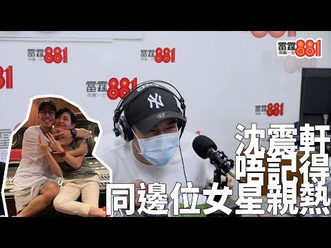 【GiveYou5】沈震軒唔記得同過邊幾位女星拍親熱戲?