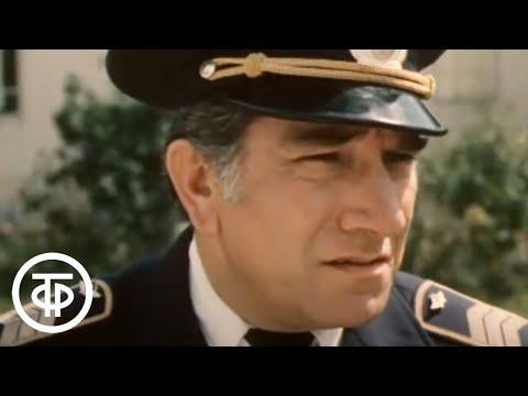 Полет начинается с земли. Художественный фильм с Арменом Джигарханяном. Серия 1 (1980)