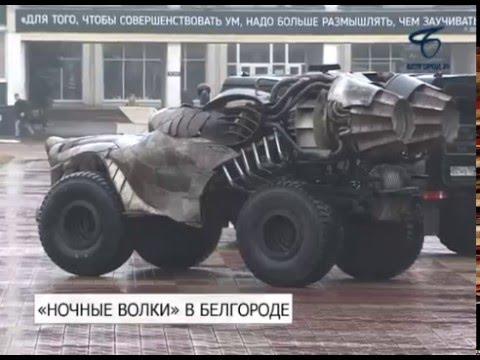 Александр Хирург привёз в Белгород проект нового мотоцикла