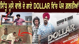 DOLLAR | SIDHU MOOSE WALA | 5 Mistakes In Song | Dakuaan Da Munda | Dev Kharoud