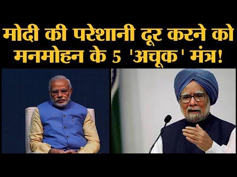 Former Prime Minister Mr. Manmohan Singh ने India के Economic crisis पर अबकी क्या बोला?