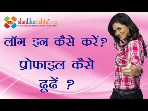 Indian Matrimonial Site - How to Log In and Search profiles on ShadiKaRishta.com - Hindi Version