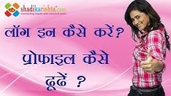 How to Log In and Search profiles on ShadiKaRishta Matrimonial Website - Hindi Version - Tutorial