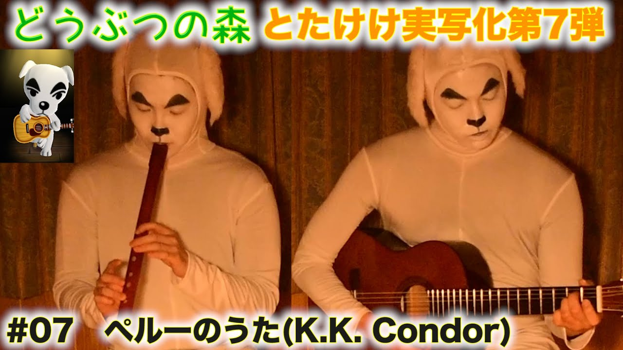 【あつ森】隠れた名曲『ペルーのうた』を歌ってみた。とたけけ実写化第7段!【Animal Crossing New Horizons】【ACNH】【K.K. Condor】