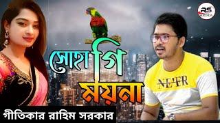 Gambar cover সোহাগি ময়না | জহির পাগলা | ঈদ স্পেশাল | রাহিম সরকার |