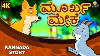 Kannada Moral Stories for Kids | ಮೂರ್ಖ ಮೇಕೆ | The Foolish Goat | Kannada Fairy Tales | Koo Koo TV