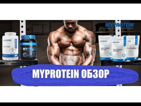 MyProtein - Отзыв о продукции