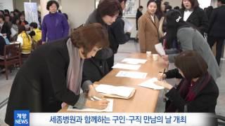 11월 1주_맞춤형 구인·구직 만남의 날 성료 영상 썸네일