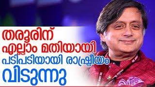 തരൂര് രാഷ്ട്രീയം മതിയാക്കുന്നു I Sasi Tharoor Politics