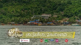 Koh Rong Iland in Cambodia
