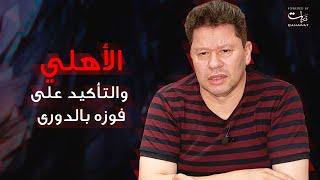 رضا عبد العال: الاهلي و التأكيد علي فوزه بالدورى