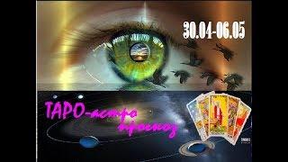 ВОДОЛЕЙ. ТАРО-астро прогноз 30.04-06.05.18.Полнолуние.Ангелы Любви.Помощь в самых сложных ситуациях