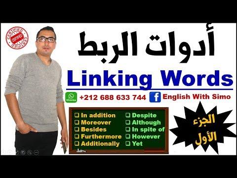 ✅Expressing Addition Exercises (تمرين أدوات الربط الإمتحان الوطني) English With Simo