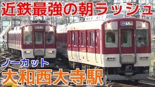 平日朝ラッシュ時(6時55分頃~8時30分頃)の近鉄奈良線・京都線・橿原...