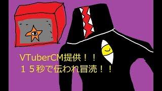 「CMという定義への冒涜!#VTuberCM提供」のサムネイル