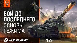 Бой до последнего: основы режима [World of Tanks]