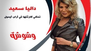 بالفيديو.. داليا سعيد: تمنيت الخروج من أراب ايدول لهذا السبب
