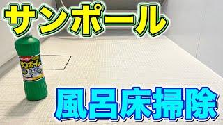 【効果抜群】「サンポール」を使ってお風呂の床の水垢を落とす方法!