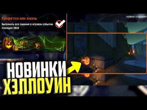 Дождались! Новое игровое событие на Хэллоуин в warface, Новая карта, достижения, подарки в варфейс thumbnail