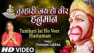 मँगलवार Special भजन I Tumhari Jai Ho Veer Hanuman I Hanuman Bhajan I POONAM LAKKHA I Full HD