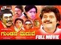 Gundana Maduve -- ಗುಂಡನ ಮದುವೆ|Kannada Full Movie|FEAT. Jaggesh, Ragini