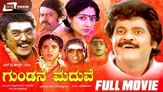Gundana Maduve -- ಗುಂಡನ ಮದುವೆ|Kannada Full HD Movie|FEAT. Jaggesh, Ragini