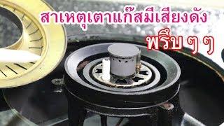 เตาแก๊สมีเสียงดัง พรึบๆ วิธีแก้ (How to fix Gas Stove Abnormal Sound)