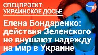 Елена Бондаренко критично высказалась о действиях Зеленского