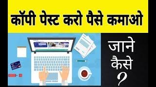 अब मोबाइल बरसायेगा पैसा | earn money by copy paste without investment