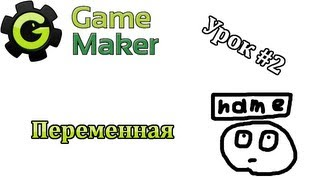 Game Maker Урок #2 - Переменная