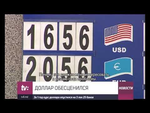ДОЛЛАР ОБЕСЦЕНИЛСЯ  За 1 год курс доллара опустился на 3 лея 25 банов