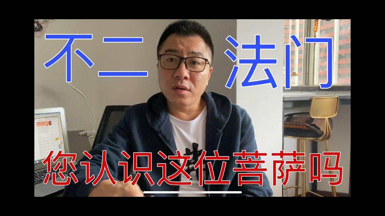 为什么中国文人最喜欢这位菩萨?谁在讥讽六祖惠能?不二法门的由来,为什么破执是禅宗修行的基础?