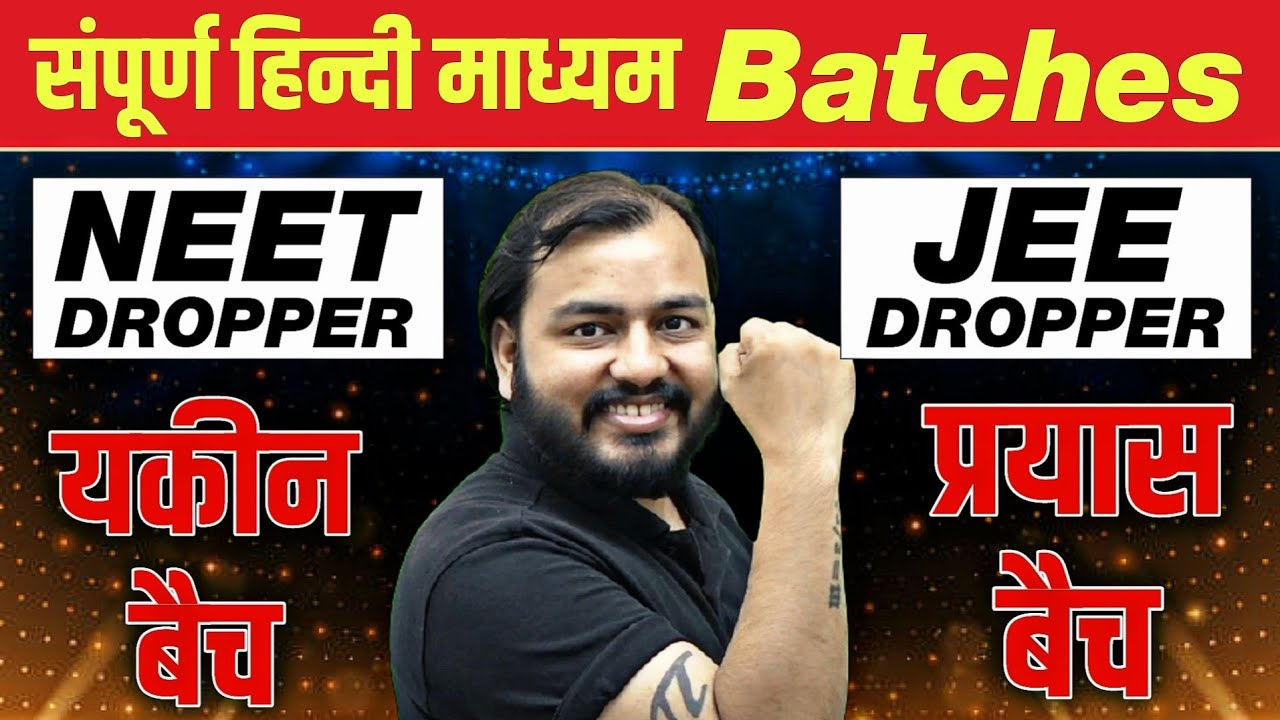Download अब हिन्दी मे करो JEE/NEET की तैयारी 🇮🇳    Launching Pure HINDI Batches for Droppers @Rs 2500 🙏