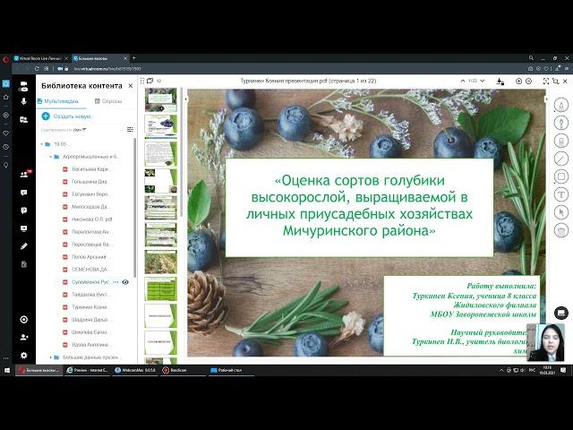 Финал регионального этапа Всероссийского конкурса научно-технологических проектов в 2020-2021г 19.03