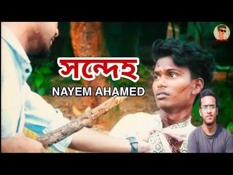 সন্দেহ || NAYEM AHAMED EMOTIONAL SORTFILM || SAD VIDEO 2019