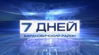 7 дней. Барановичский район 15-06-19