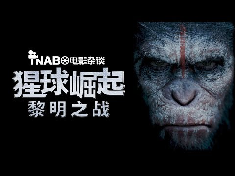 【TNABO】电影杂谈-《猩球崛起2:黎明之战》:气势磅礴的史诗黎明