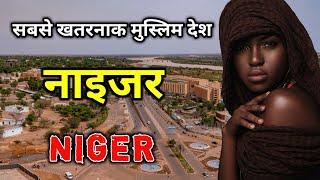 नाइजर सबसे खतरनाक इस्लामिक देश // Amazing Facts About Niger in Hindi