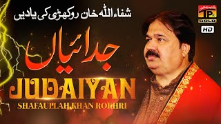 Judiyan taqdiran De Nal - Shafaullah Khan Rokhri - Album 5 - Official Video