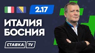 ИТАЛИЯ БОСНИЯ Прогноз Шмурнова