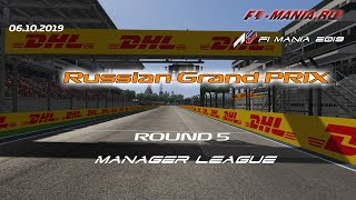 Чемпионат Формула 1 на Assetto Corsa/ Гран-При России 2019/ F1 Manager League