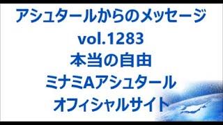 vol. 1283 本当の自由