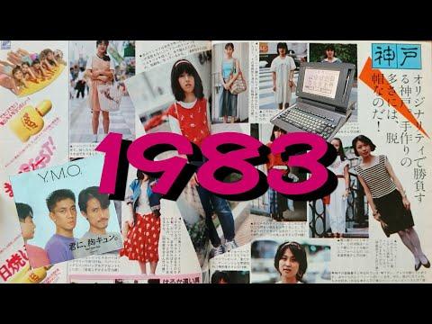 80年代女性B級アイドルメドレー② 1983年編(50音順)