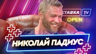 """Николай Падиус — о """"Движении вверх"""", сломанной карьере и жизни после спорта"""